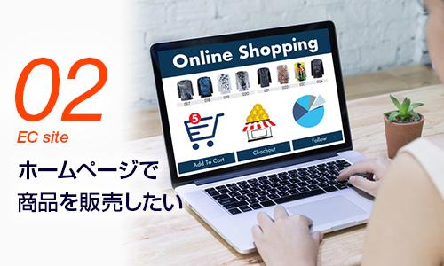 ホームページで商品を販売したい