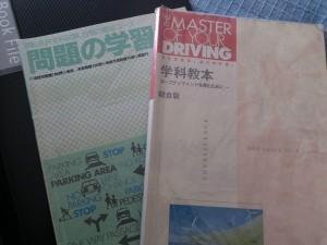 飛び入り運転免許取得日記その ...